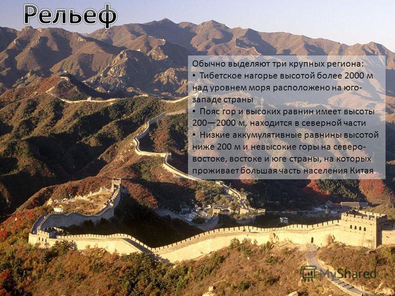 Обычно выделяют три крупных региона: Тибетское нагорье высотой более 2000 м над уровнем моря расположено на юго- западе страны Пояс гор и высоких равнин имеет высоты 2002000 м, находится в северной части Низкие аккумулятивные равнины высотой ниже 200