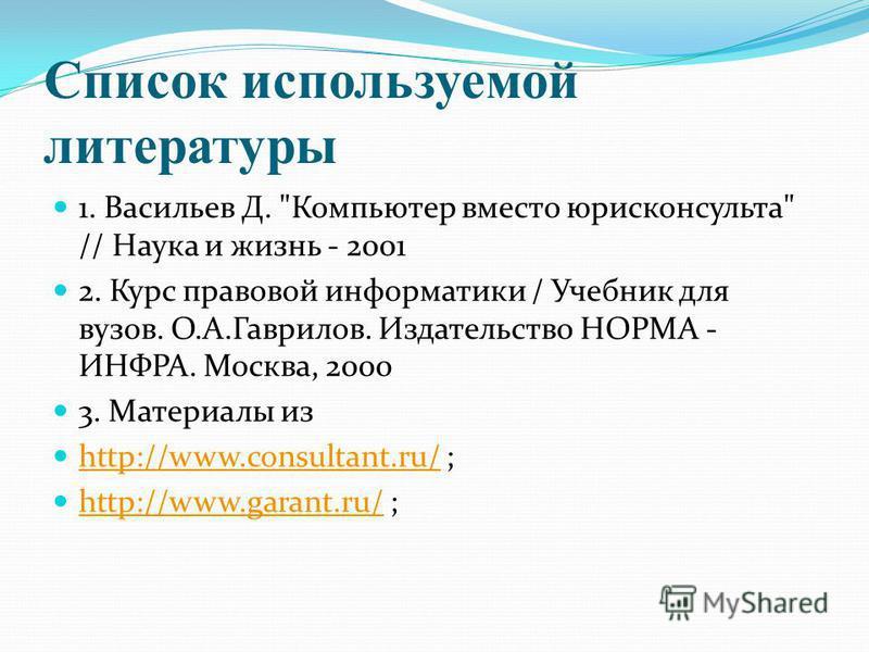 Список используемой литературы 1. Васильев Д.