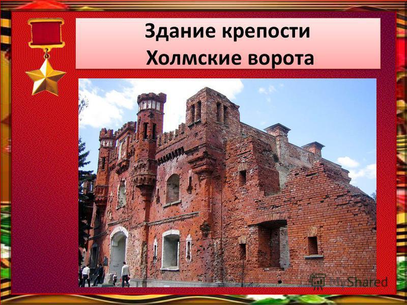 Здание крепости Холмские ворота