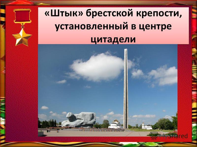 «Штык» брестской крепости, установленный в центре цитадели