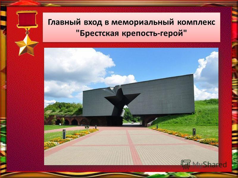 Главный вход в мемориальный комплекс Брестская крепость-герой