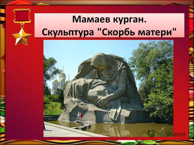Мамаев курган. Скульптура Скорбь матери