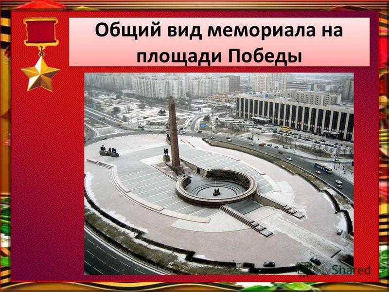 Общий вид мемориала на площади Победы