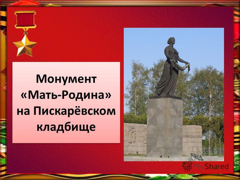 Монумент «Мать-Родина» на Пискарёвском кладбище