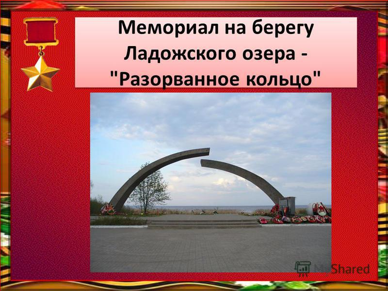 Мемориал на берегу Ладожского озера - Разорванное кольцо