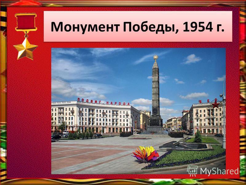 Монумент Победы, 1954 г.