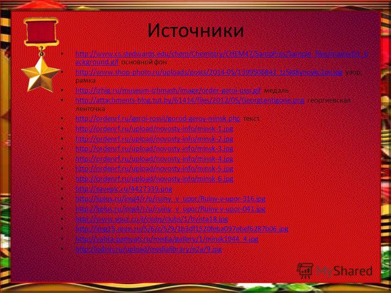 Источники http://www.cs.stedwards.edu/chem/Chemistry/CHEM47/SampPres/Sample_files/master03_b ackground.gif основной фон http://www.cs.stedwards.edu/chem/Chemistry/CHEM47/SampPres/Sample_files/master03_b ackground.gif http://www.shop-photo.ru/uploads/