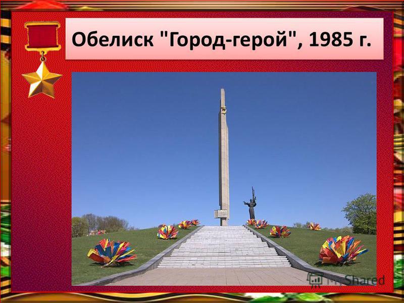 Обелиск Город-герой, 1985 г.