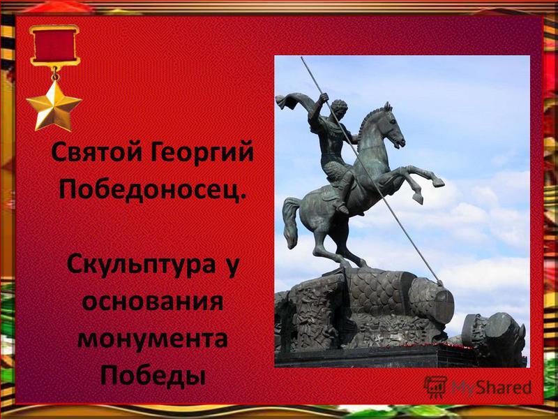 Святой Георгий Победоносец. Скульптура у основания монумента Победы
