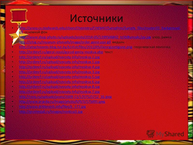 Источники http://www.cs.stedwards.edu/chem/Chemistry/CHEM47/SampPres/Sample_files/master03_background. gif основной фон http://www.cs.stedwards.edu/chem/Chemistry/CHEM47/SampPres/Sample_files/master03_background. gif http://www.shop-photo.ru/uploads/
