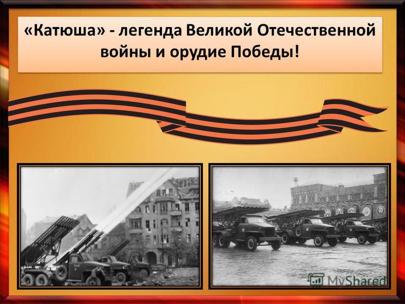 «Катюша» - легенда Великой Отечественной войны и орудие Победы!