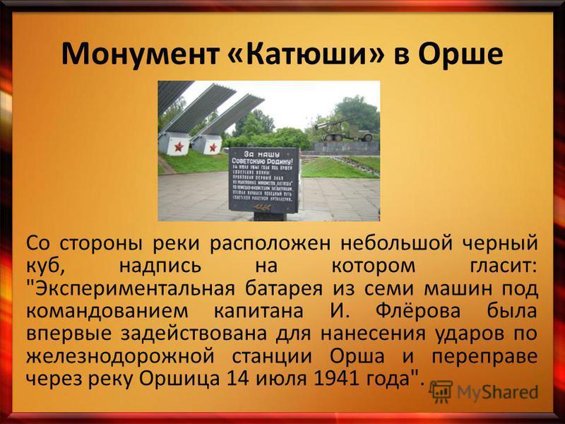 Монумент «Катюши» в Орше Со стороны реки расположен небольшой черный куб, надпись на котором гласит: