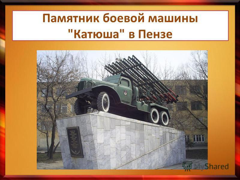 Памятник боевой машины Катюша в Пензе