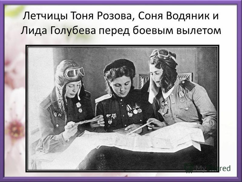 Летчицы Тоня Розова, Соня Водяник и Лида Голубева перед боевым вылетом