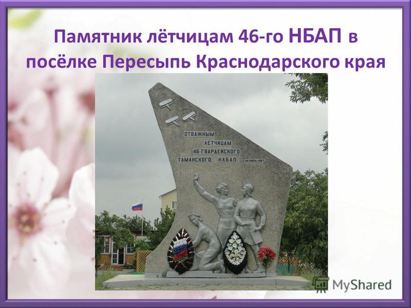 Памятник лётчицам 46-го НБАП в посёлке Пересыпь Краснодарского края