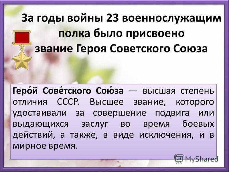 За годы войны 23 военнослужащим полка было присвоено звание Героя Соведетского Союза Геро́й Сове́детского Сою́за высшая степень отличия СССР. Высшее звание, которого удостаивали за совершение подвига или выдающихся заслуг во время боевых действий, а