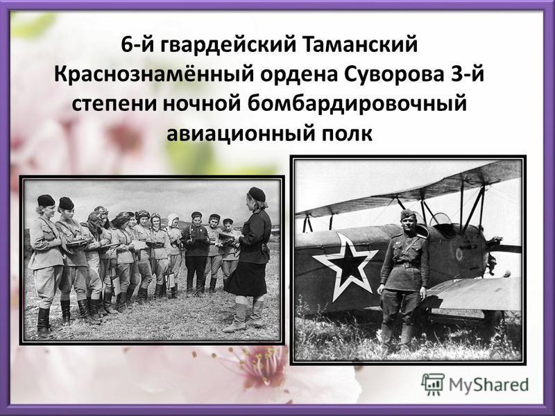 6-й гвардейский Таманский Краснознамённый ордена Суворова 3-й степени ночной бомбардировочный авиационный полк
