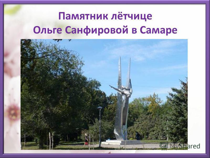 Памятник лётчице Ольге Санфировой в Самаре