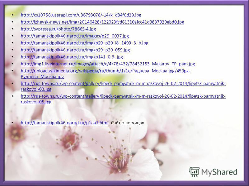 http://cs10758.userapi.com/u36793078/-14/x_d84f0d29. jpg http://izhevsk-news.net/img/20140428/122023fcd61310afcc41d3837029ebd0. jpg http://svpressa.ru/photo/78665-4. jpg http://tamanskipolk46.narod.ru/images/p29_0037. jpg http://tamanskipolk46.narod.