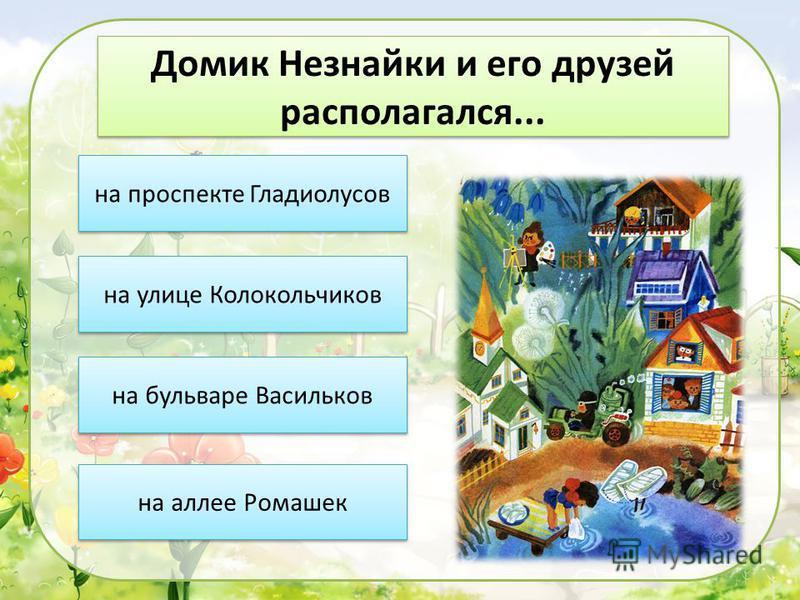 В каком сказочном городе жили коротышки? в Зелёном в Синем в Жёлтом в Красном