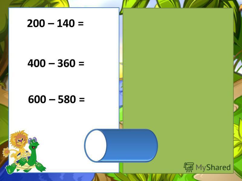 600 – 580 = 20 400 – 360 = 40 200 – 140 = 60