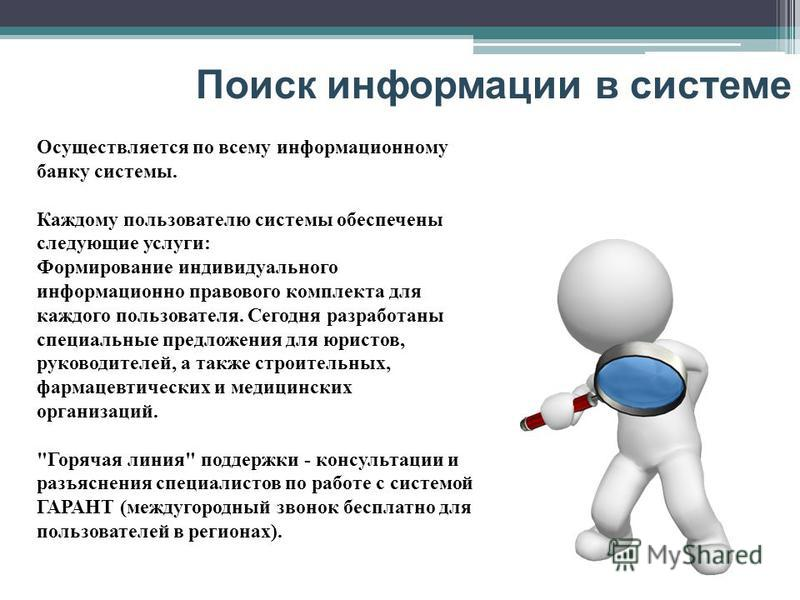 Поиск информации в системе Осуществляется по всему информационному банку системы. Каждому пользователю системы обеспечены следующие услуги: Формирование индивидуального информационно правового комплекта для каждого пользователя. Сегодня разработаны с