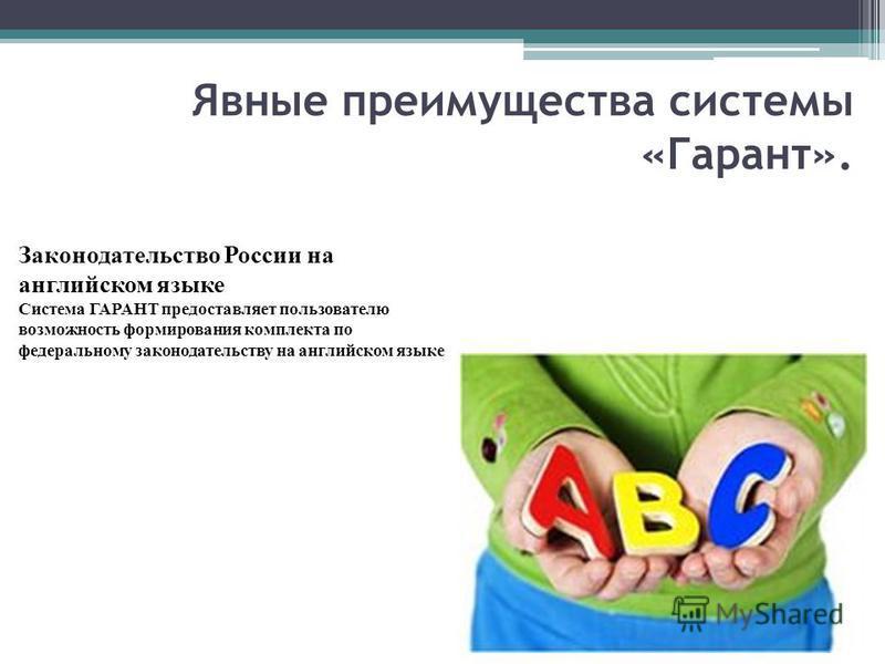 Явные преимущества системы «Гарант». Законодательство России на английском языке Cистема ГАРАНТ предоставляет пользователю возможность формирования комплекта по федеральному законодательству на английском языке