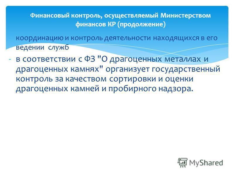 -координацию и контроль деятельности находящихся в его ведении служб -в соответствии с ФЗ