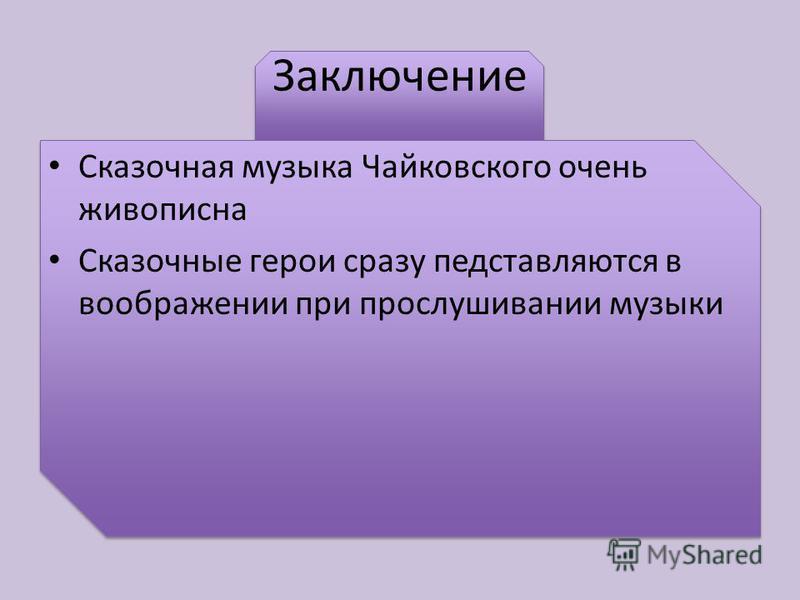 Заключение Сказочная музыка Чайковского очень живописна Сказочные герои сразу представляются в воображении при прослушивании музыки