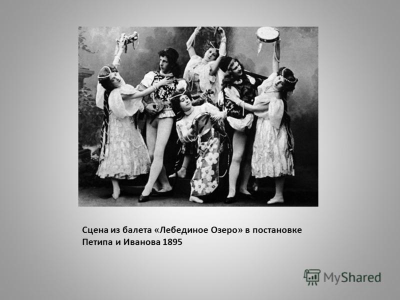 Cцена из балета «Лебединое Озеро» в постановке Петипа и Иванова 1895