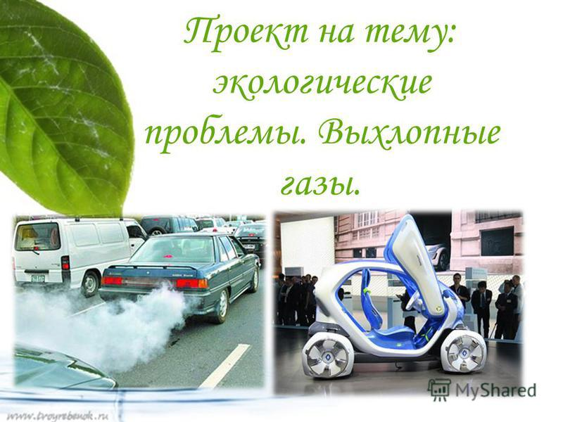 Проект на тему: экологические проблемы. Выхлопные газы.