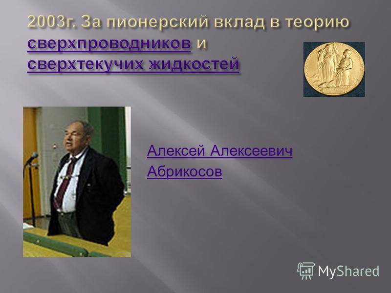 Алексей Алексеевич Абрикосов