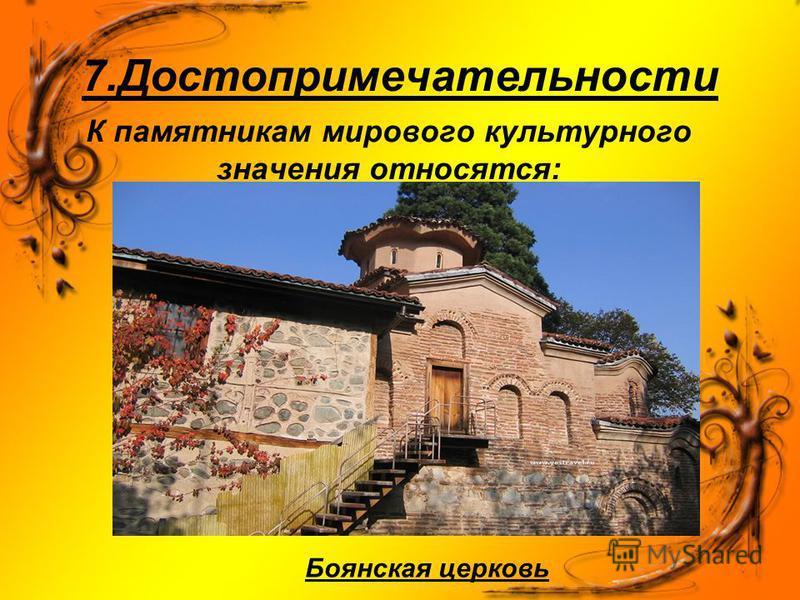 7. Достопримечательности К памятникам мирового культурного значения относятся: Боянская церковь
