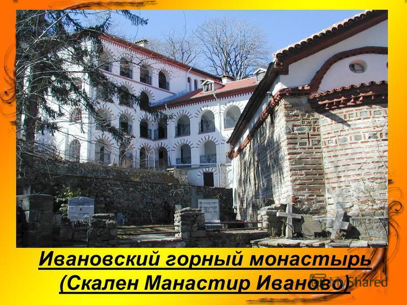 Ивановский горный монастырь (Скален Манастир Иваново)