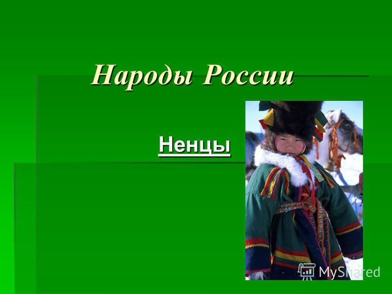 Народы России Ненцы