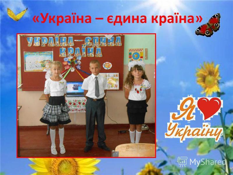 «Україна – єдина країна»