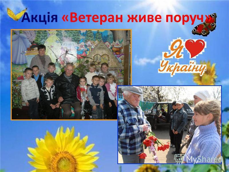 Акція «Ветеран живе поруч»