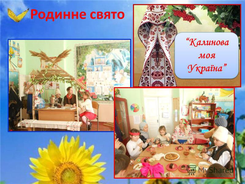 Родинне свято Калинова моя Україна Калинова моя Україна