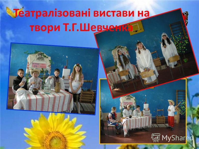 Театралізовані вистави на твори Т.Г.Шевченка