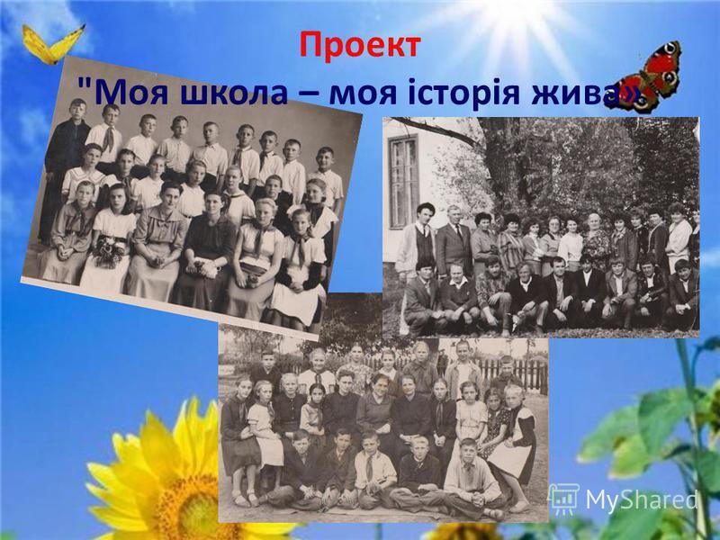 Проект Моя школа – моя історія жива»