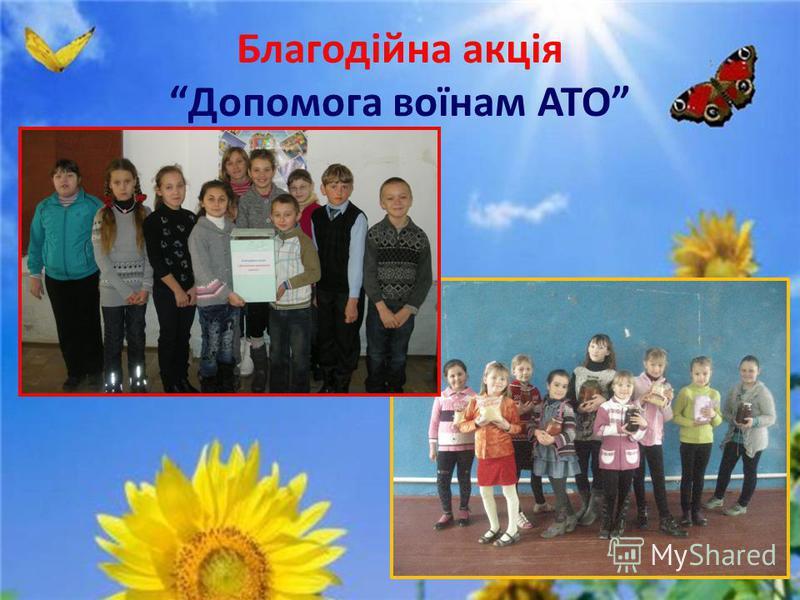 Благодійна акція Допомога воїнам АТО