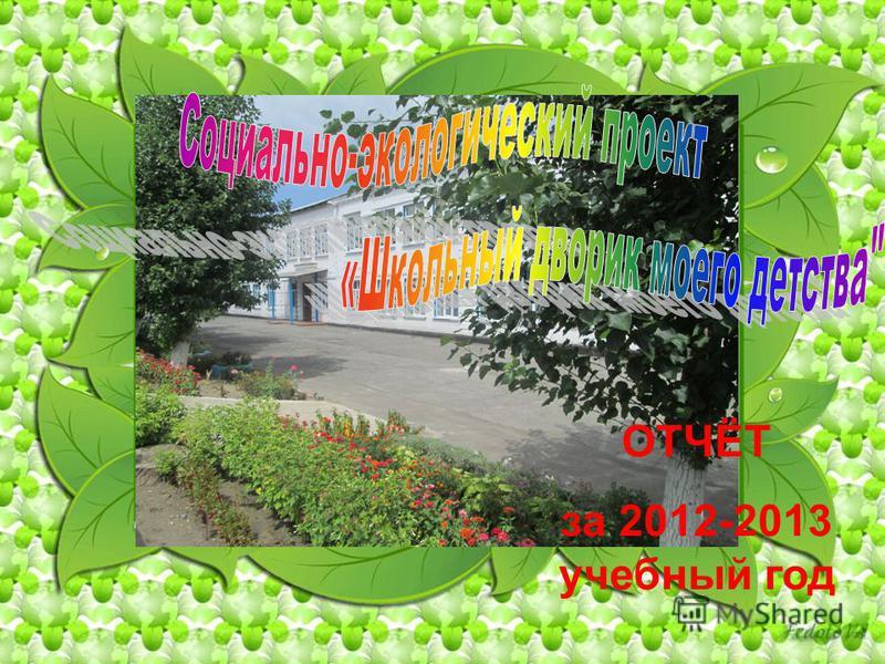 ОТЧЁТ за 2012-2013 учебный год