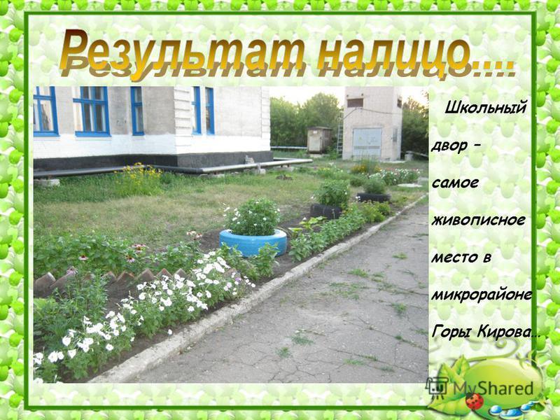 Школьный двор – самое живописное место в микрорайоне Горы Кирова…