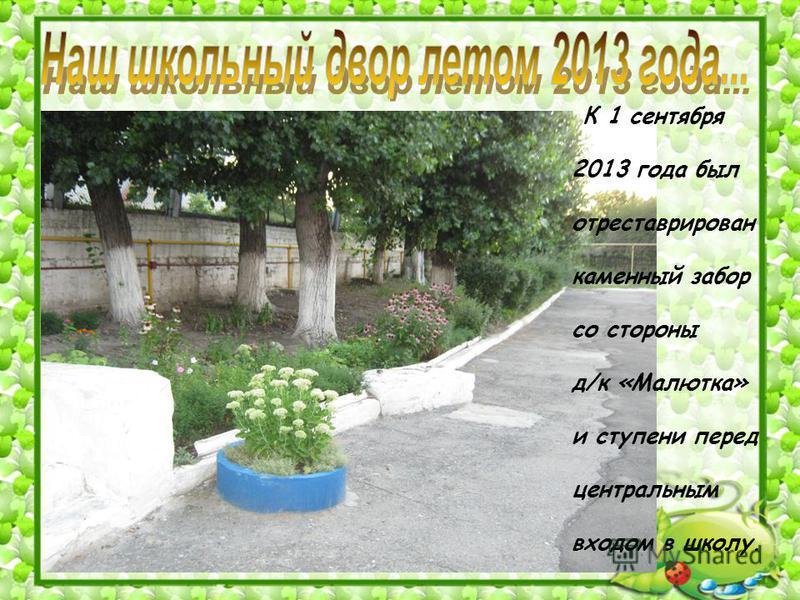 К 1 сентября 2013 года был отреставрирован каменный забор со стороны д/к «Малютка» и ступени перед центральным входом в школу.