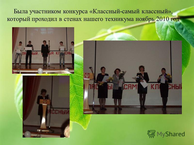 Была участником конкурса «Классный-самый классный», который проходил в стенах нашего техникума ноябрь 2010 год