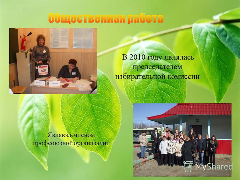 Являюсь членом профсоюзной организации В 2010 году являлась председателем избирательной комиссии