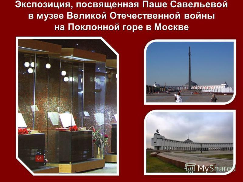 Экспозиция, посвященная Паше Савельевой в музее Великой Отечественной войны на Поклонной горе в Москве