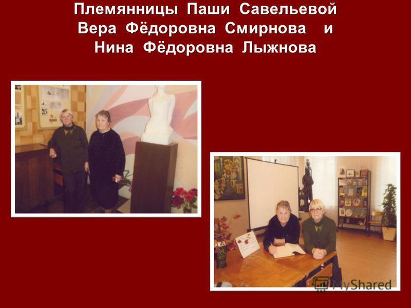 Племянницы Паши Савельевой Вера Фёдоровна Смирнова и Нина Фёдоровна Лыжнова