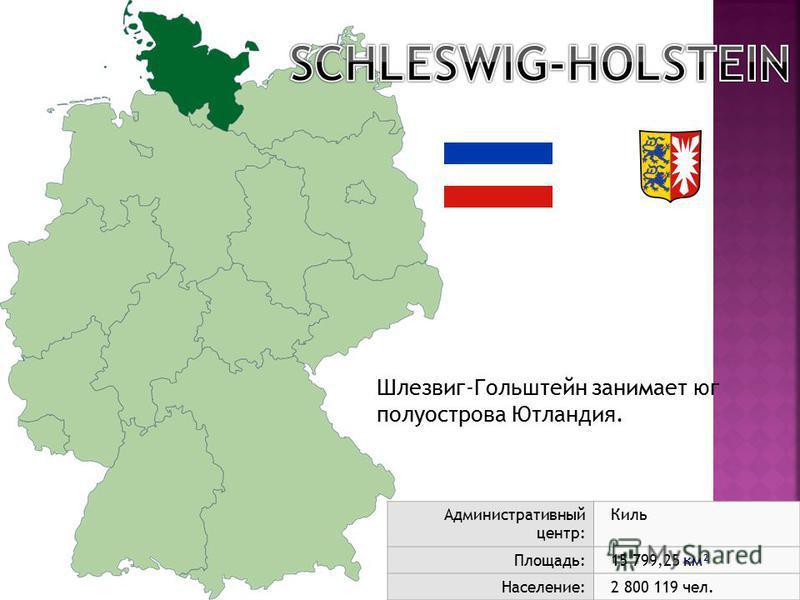 Административный центр: Киль Площадь: 15 799,25 км² Население: 2 800 119 чел. Шлезвиг-Гольштейн занимает юг полуострова Ютландия.