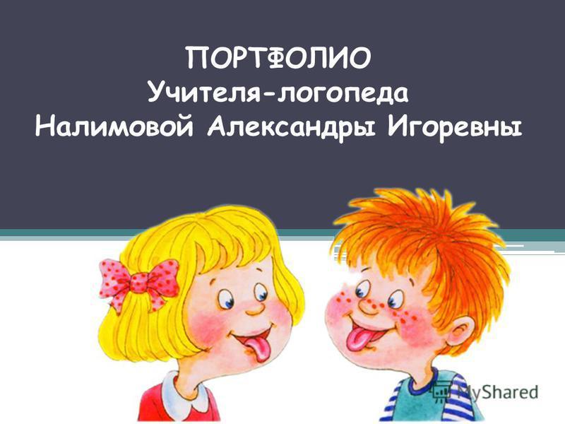 ПОРТФОЛИО Учителя-логопеда Налимовой Александры Игоревны